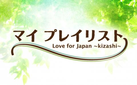 マイ プレイリスト Love for Japan〜kizashi〜