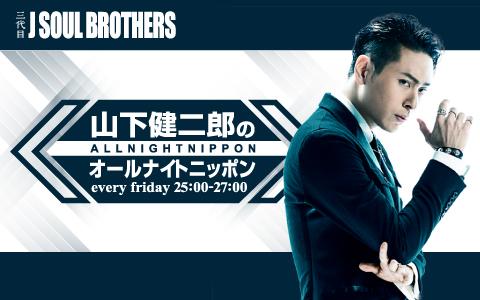三代目J Soul Brothers 山下健二郎のオールナイトニッポン