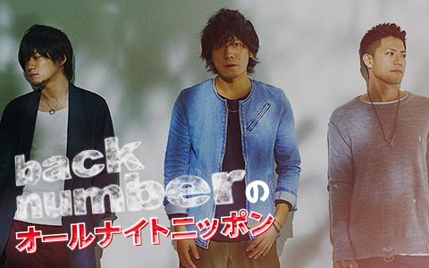 back numberのオールナイトニッポン