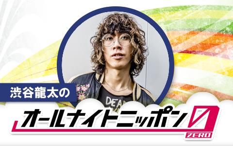 SUPER BEAVER 渋谷龍太のオールナイトニッポン0(ZERO)