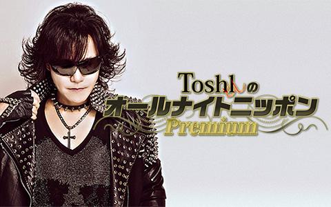 ToshlのオールナイトニッポンPremium