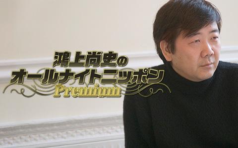 鴻上尚史のオールナイトニッポンPremium
