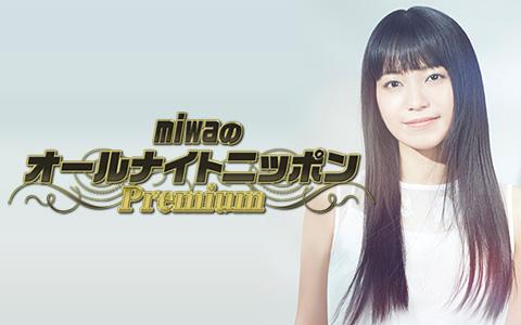 miwaのオールナイトニッポンPremium