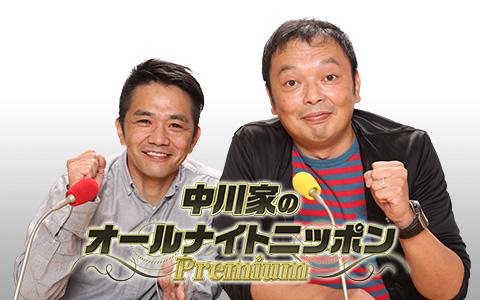 中川家のオールナイトニッポンPremium Part3