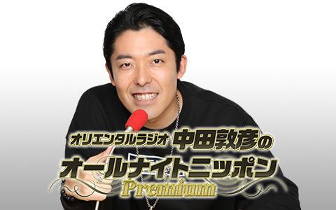 オリエンタルラジオ 中田敦彦のオールナイトニッポンPremium Part2