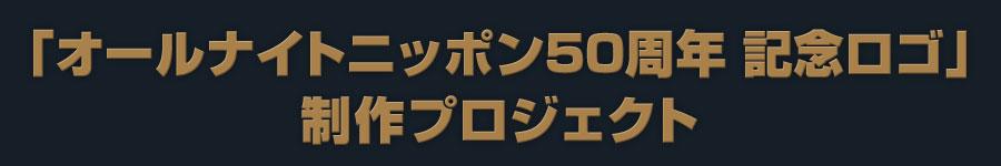 オールナイトニッポン50周年ロゴ