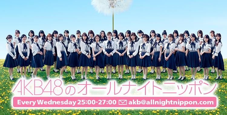 180117 AKB48のオールナイトニッポン