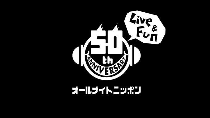 オールナイトニッポン50周年を記念して、1年間に50の企画を発信!