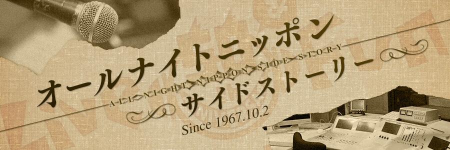 オールナイトニッポン サイドストーリー