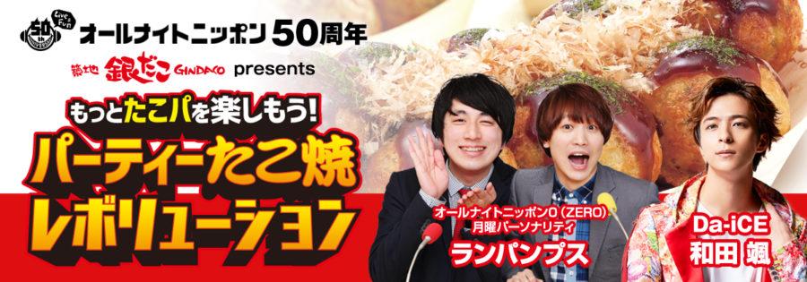 オールナイトニッポン50周年 築地銀だこpresents もっとたこパを楽しもう!パーティーたこ焼レボリューション