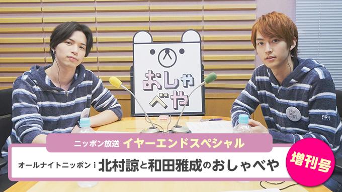 人気Webラジオがついに地上波特番に!「北村諒と和田雅成のおしゃべや」、増刊号として大晦日にオンエア決定!