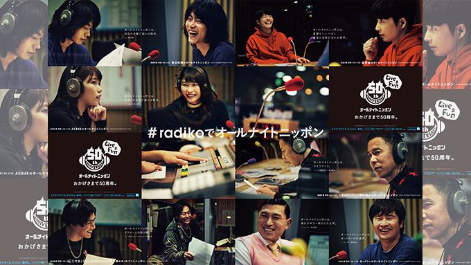「#radikoでオールナイトニッポン」キャンペーン実施決定!