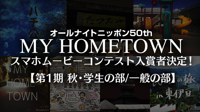ANN50周年記念「MY HOMETOWNスマホムービーコンテスト」第1期 秋 入賞者決定!第2期 冬 応募受付中!