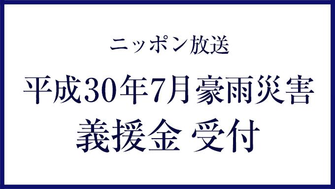 ニッポン放送 平成30年7月豪雨災害 義援金受付