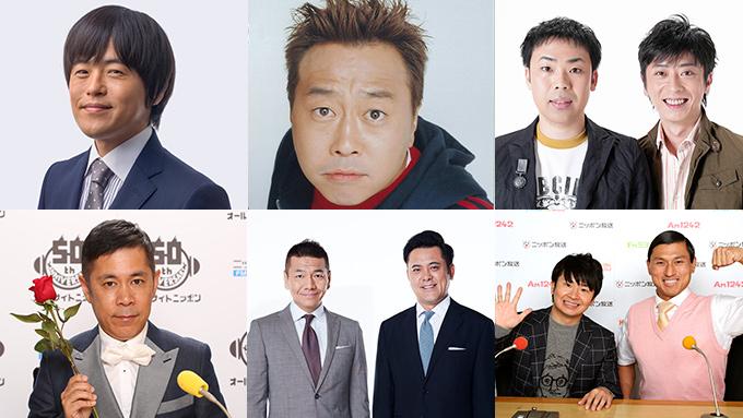 くりぃむ、バカリ、フット、さまぁ~ず三村… オールナイトニッポンで芸人尽くしの「お笑いラジオスターウィーク」放送決定