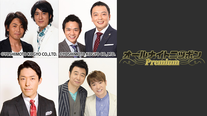 ココリコ、中川家、オリラジ中田、よゐこの「オールナイトニッポン Premium」10月1日(月)スタート!