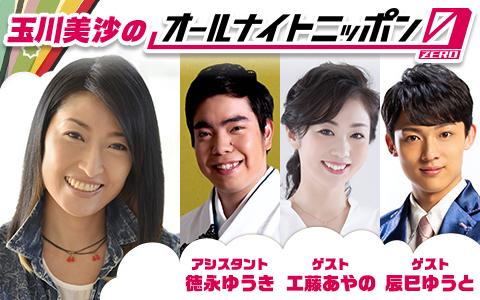 9/8(土)は鉄道×音楽!玉川美沙の...