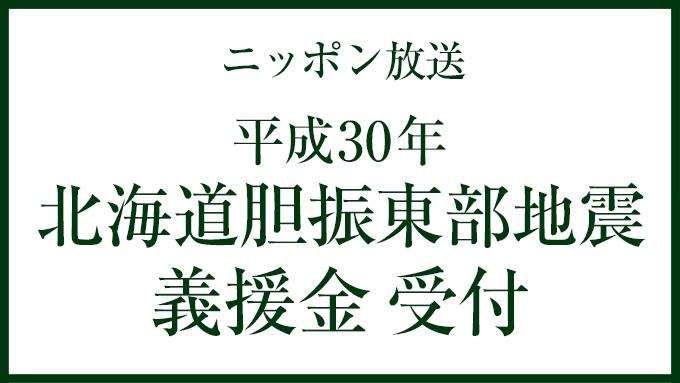 北海道胆振東部地震 義援金のお知らせ