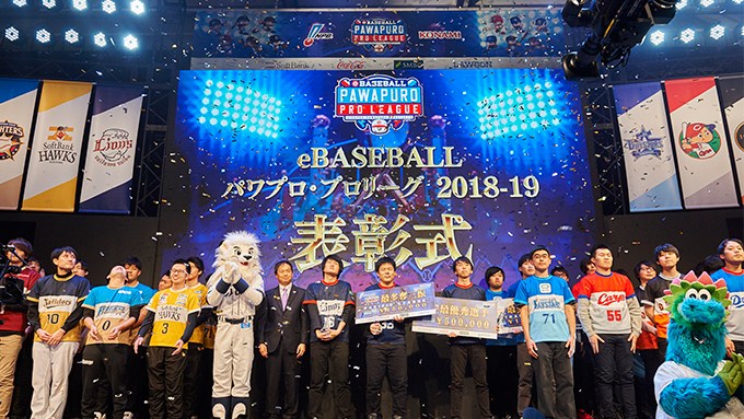 「eBASEBALL パワプロ・プロリーグ」初代王者が決定!