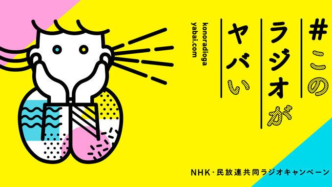 NHK・民放連共同ラジオキャンペーン  『 #このラジオがヤバい 』がスタート!