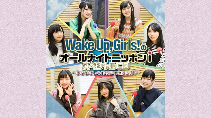 「Wake Up, Girls!のオールナイトニッポンi スペシャルCD」ジャケット公開