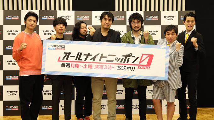 「オールナイトニッポン0(ZERO)」新パーソナリティらが、喜びの挨拶!