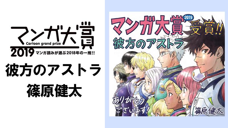 【速報】「マンガ大賞2019」は、篠原健太『彼方のアストラ』に決定!