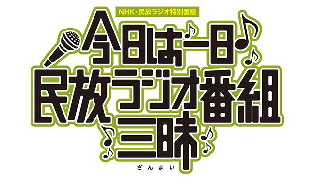 """5月6日、NHKと民放ラジオ101局がタッグを組み一夜限りの大型特番を放送!『今日は一日""""民放ラジオ番組""""三昧~#このラジオがヤバい~』"""