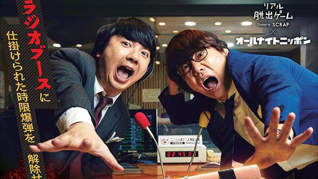 三四郎、伊藤健太郎、霜降り明星らも登場! リアル脱出ゲームとオールナイトニッポンがコラボ決定