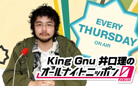 King Gnu井口理のオールナイトニッポン0(ZERO)