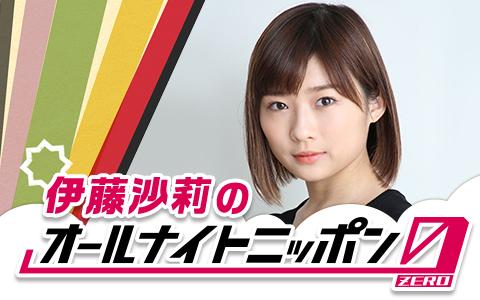 伊藤沙莉のオールナイトニッポン0(ZERO)