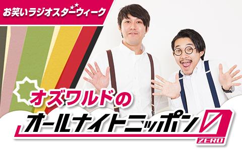 オズワルドのオールナイトニッポン0(ZERO)