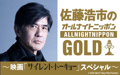 佐藤浩市のオールナイトニッポンGOLD〜映画「サイレント・トーキョー」スペシャル〜