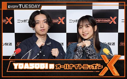 YOASOBIのオールナイトニッポンX(クロス)
