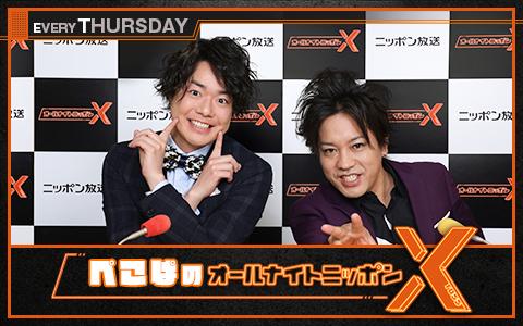ぺこぱのオールナイトニッポンX(クロス)