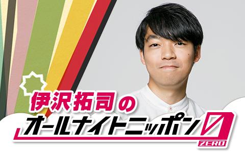 伊沢拓司のオールナイトニッポン0(ZERO)