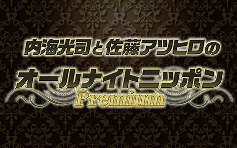 内海光司と佐藤アツヒロのオールナイトニッポンPremium Part1