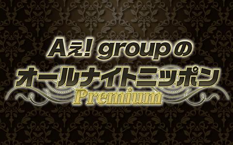 Aぇ! groupのオールナイトニッポンPremium