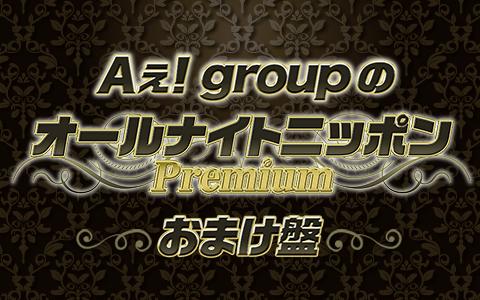 Aぇ! groupのオールナイトニッポンPremium おまけ盤