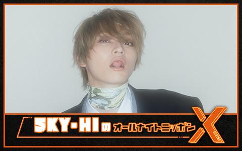 SKY-HIのオールナイトニッポンX(クロス)