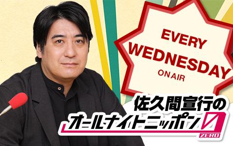佐久間宣行のオールナイトニッポン0(ZERO)