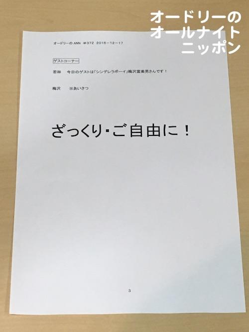 ニッポン メール 書き方 オールナイト