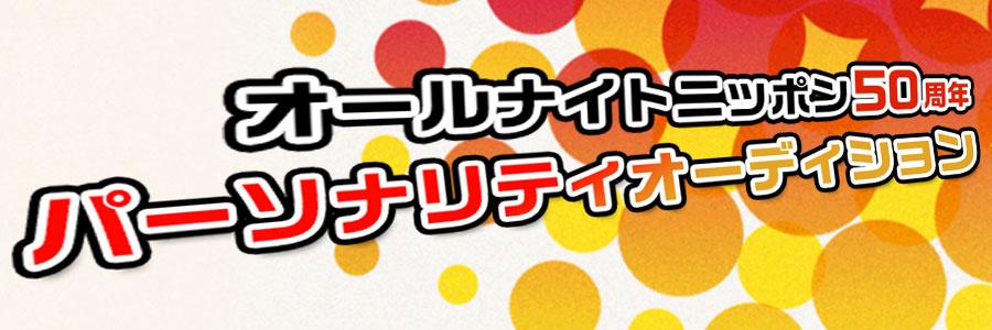 【ANN50周年企画】パーソナリティオーディション