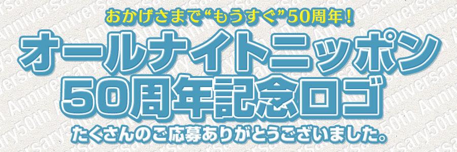 【ANN50周年企画】記念ロゴプロジェクト
