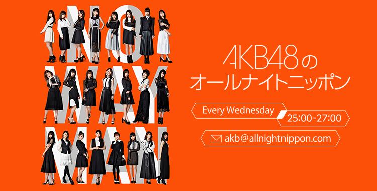AKB48のオールナイトニッポン - ...