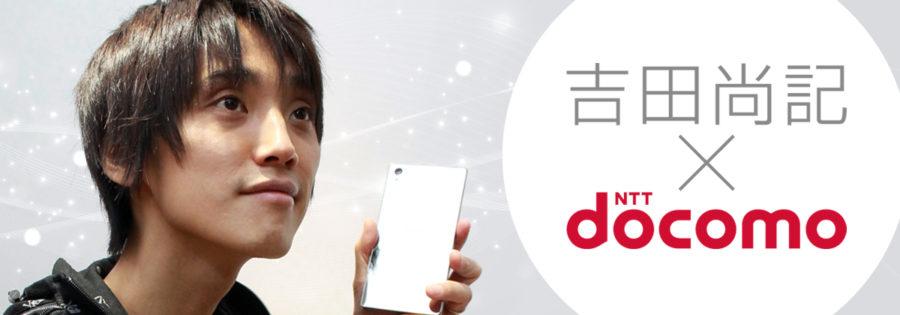 吉田尚記 × NTT docomo