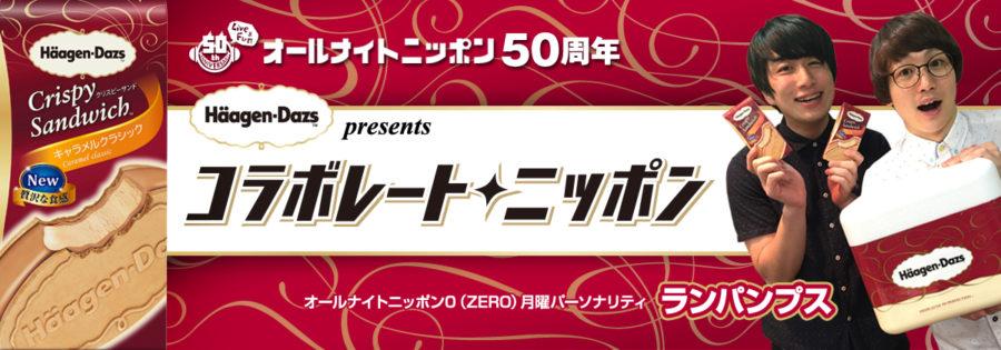 ハーゲンダッツ・ジャパン presents コラボレート・ニッポン