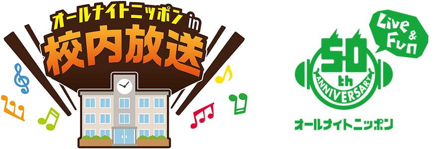 オールナイトニッポン in 校内放送