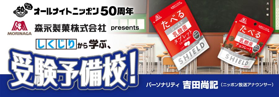 森永製菓 presents 『しくじりから学ぶ、受験予備校!!!』