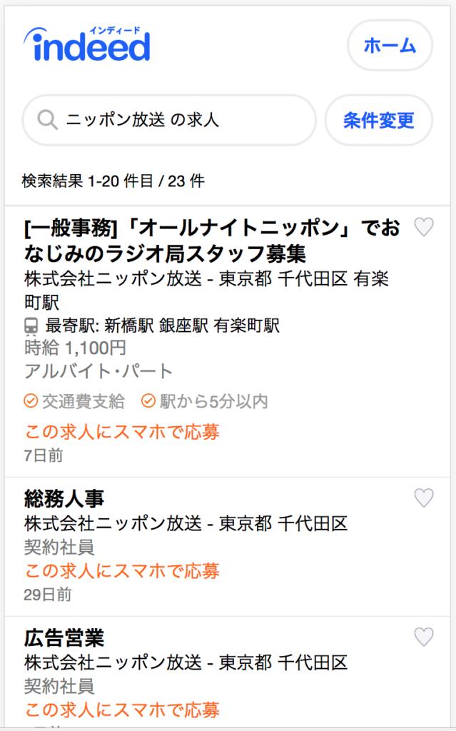 オールナイト ニッポン メール 送り 方